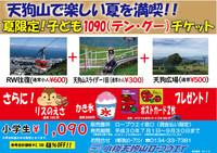【夏限定!子ども1090(テン・グー)チケット】発売開始!